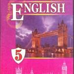 Несвіт А.М. Англійська мова: Підручник для 5 класу ОНЛАИН