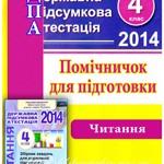 Грибочок Г.І.  Помічничок для підготовки до ДПА-2014 (відповіді). Читання. 4 клас  ОНЛАЙН
