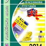 Кіндзерська Ю.  Англійська мова 9 клас. Відповіді на завдання ДПА 2014 ОНЛАЙН