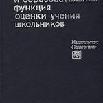 Амонашвили Ш.А. Воспитательная и образовательная функция оценки учения школьников  ОНЛАЙН