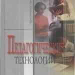 Буланова-Топоркова М.В. и др. Педагогические технологии  ОНЛАЙН