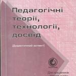Васьков Ю.В. Педагогічні теорії, технології, досвід. Дидактичний аспект  ОНЛАЙН
