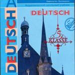 Бим И.Л. Немецкий язык. Учебник для 5 класса  ОНЛАЙН
