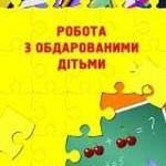 Володарська М. О. Робота з обдарованими дітьми  ОНЛАЙН