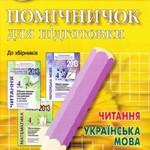 Помічничок для підготовки до ДПА 2013 з української мови, читання та математики. 4 клас  ОНЛАЙН