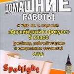 Все домашние работы к УМК Н.И. Быковой «Английский в фокусе» 5 класс  ОНЛАЙН