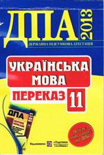ДПА 2013 з української мови. 11 клас. Готові перекази  ОНЛАЙН