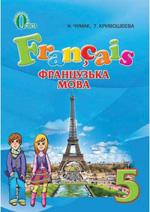 6 класс французский чумак 2014 гдз гдз французька