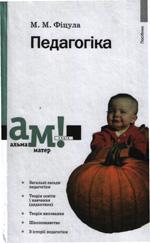 Фіцула М.М. Педагогіка: підручник для вузів ОНЛАЙН