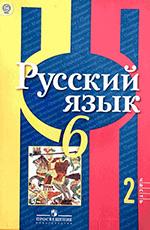 скачать учебник 8 класс русский язык рыбченкова