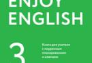 Биболетова М.3., Денисенко О.А. ENJOY ENGLISH. Английский язык 3 класс: книга для учителя: поурочное планирование